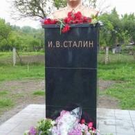 Бюст И.Сталину.JPG